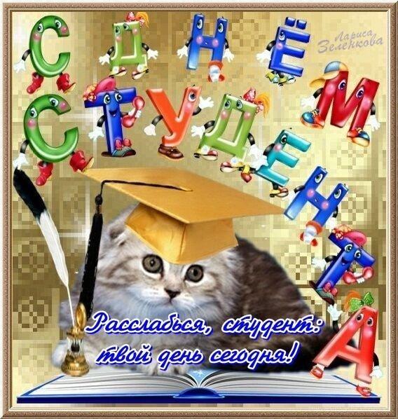 Картинка Картинки День студента из коллекции Открытки Татьянин день - день Студентов