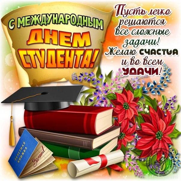 Картинка Международный день студента поздравления из коллекции Открытки Татьянин день - день Студентов
