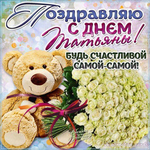 Картинки Поздравляю с днем Татьяны - Татьянин день - день Студентов