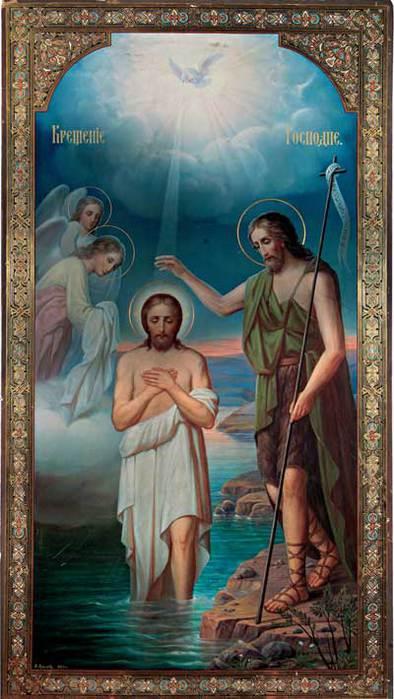 Крещение Господне.С Крещением Господним