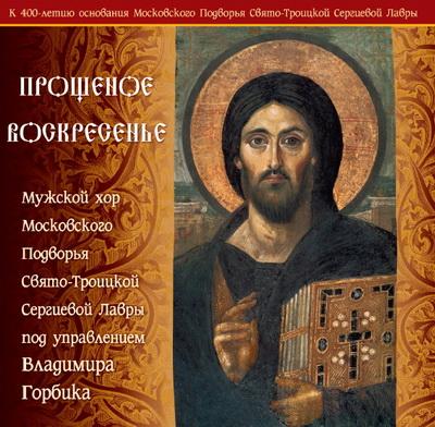 Прощенное воскресенье картинки - Прощёное Воскресенье